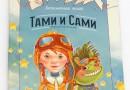 Натали Ратковски. Бесконечная книга: Тами и Сами