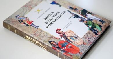 Анатолий Митяев. Книга будущих командиров