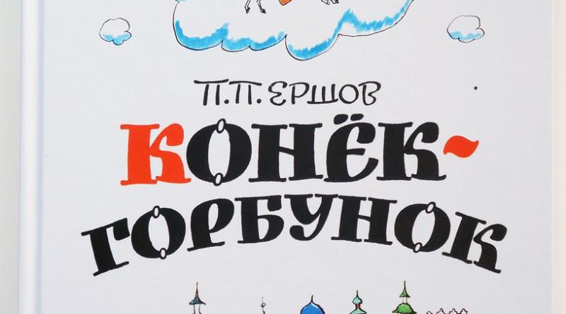 Петр Ершов. Конёк-горбунок