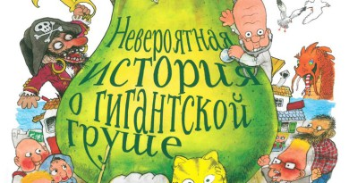 Якоб Мартин Стрид. Невероятная история о гигантской груше