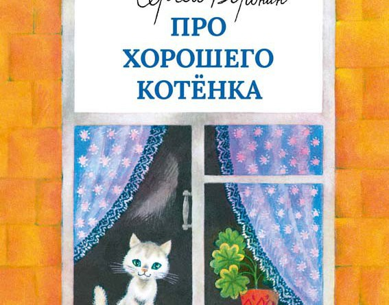 Сергей Воронин. Про хорошего котёнка