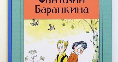 Валерий Медведев. Фантазии Баранкина