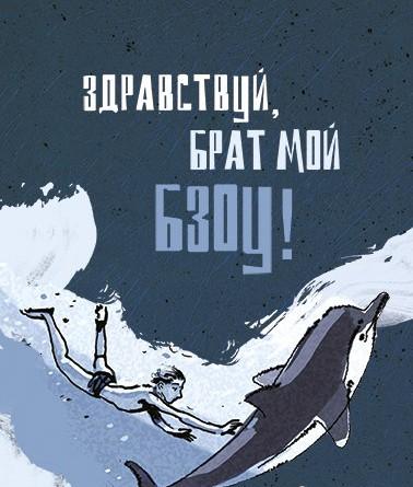 Евгений Рудашевский. Здравствуй, брат мой Бзоу!