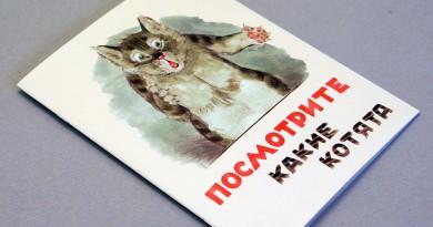 fHIF5UNiDpg 390x205 - Владимир Матвеев. Посмотрите, какие котята!