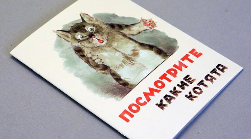 Владимир Матвеев. Посмотрите, какие котята!