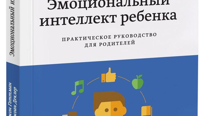 Джон Готтман, Джоан Деклер. Эмоциональный интеллект ребенка. Практическое руководство для родителей