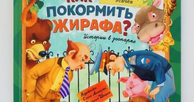 Андрей Усачев. Как покормить жирафа?