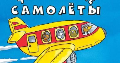 Тони Миттон. Удивительные самолеты