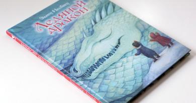 Эдит Несбит. Ледяной дракон