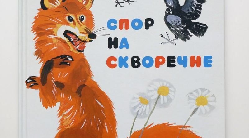 Георгий Ладонщиков. Спор на скворечне