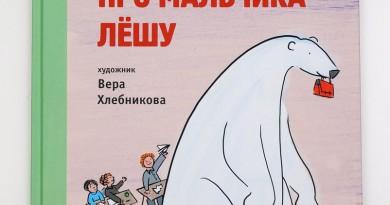 Сергей Седов. Сказки про мальчика Лешу