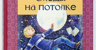 Валерий Медведев. Следы на потолке