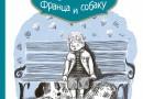 Кристине Нёстлингер. Рассказы про Франца и собаку