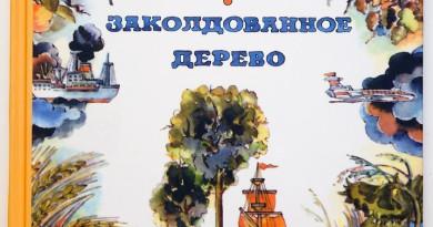 Николая Осипов. Заколдованное дерево