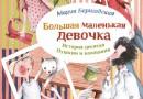 Мария Бершадская. Большая маленькая девочка. История десятая. Пушкин и компания