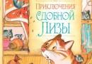 Виктор Лунин. Приключения Сдобной Лизы