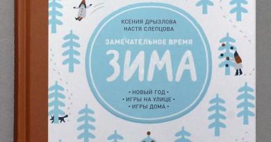 Ксения Дрызлова и Настя Слепцова. Замечательное время: зима