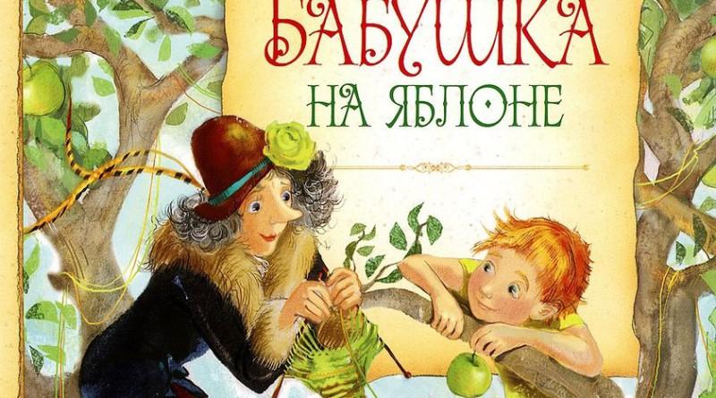 Мира Лобе. Бабушка на яблоне