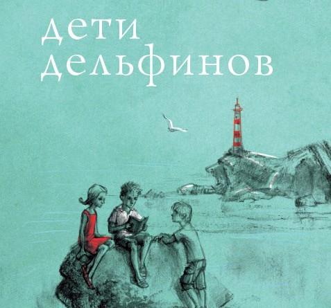 Тамара Михеева. Дети дельфинов