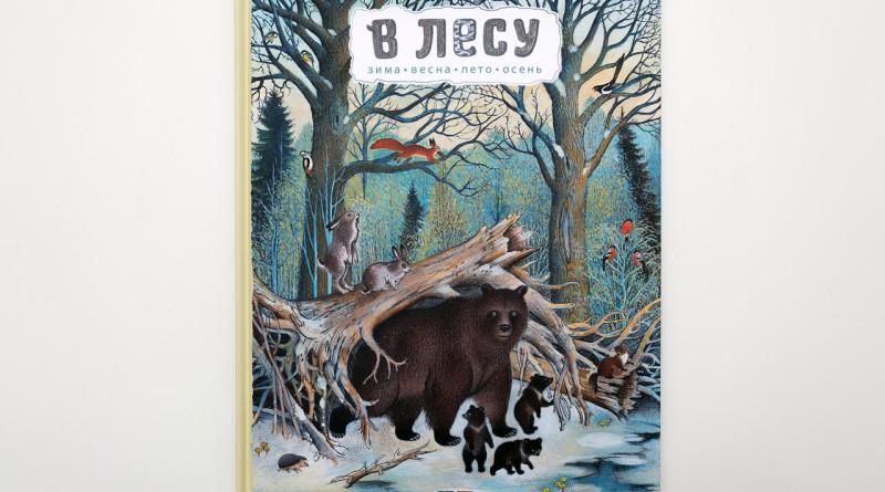 Пётр Багин. В лесу. Зима, весна, лето, осень
