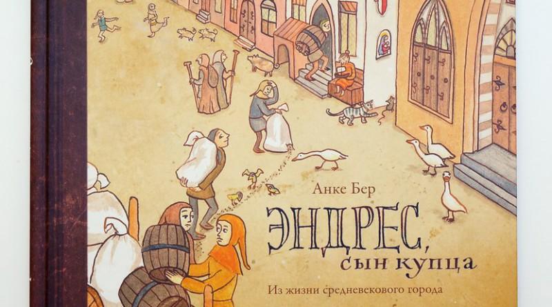 Анке Бер. Эндрес, сын купца. Из жизни средневекового города