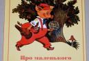 Инга Баллод, Ирина Румянцева. Про маленького поросенка Плюха