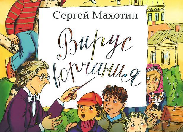 Сергей Махотин. Вирус ворчания