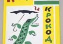 Нина Гернет, Григорий Ягдфельд. Катя и крокодил