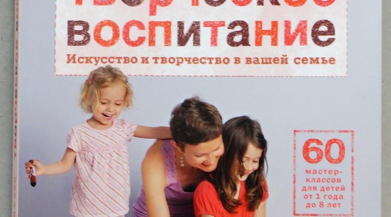 Джин Ван'т Хал. Творческое воспитание. Искусство и творчество в вашей семье