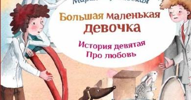 Мария Бершадская. Большая маленькая девочка. Про любовь