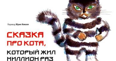 Йоко Сано. Сказка про кота, который жил миллион раз