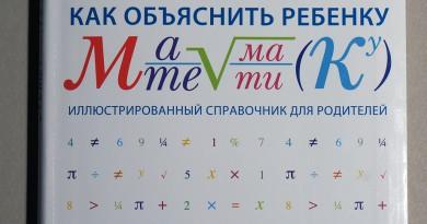 Кэрол Вордерман. Как объяснить ребенку математику. Иллюстрированный справочник для родителей