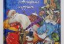 Елена Ракитина. Приключения новогодних игрушек