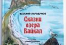 Василий Стародумов. Сказки озера Байкал