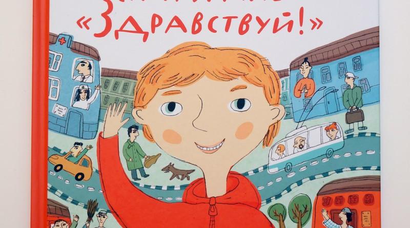 """Алексей Олейников. Скажи мне """"Здравствуй!"""""""