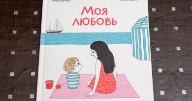 Астрид Деборд, Полин Мартен. Моя любовь