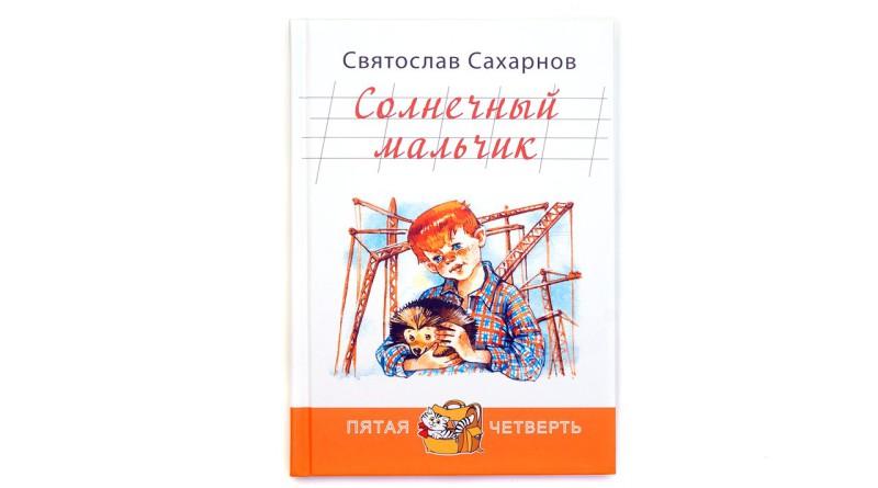 Святослав Сахарнов. Солнечный мальчик