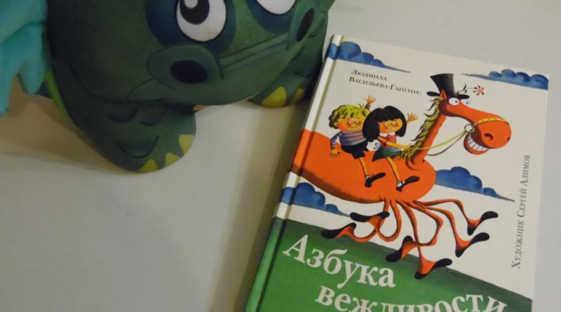 Людмила Васильева-Гангнус. Азбука вежливости