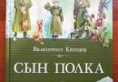 Валентин Катаев. Сын полка