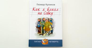 Геомар Куликов. Как я влиял на Севку