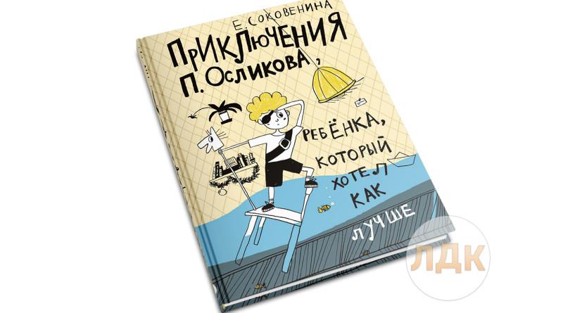 Елена Соковенина. Приключения П. Осликова