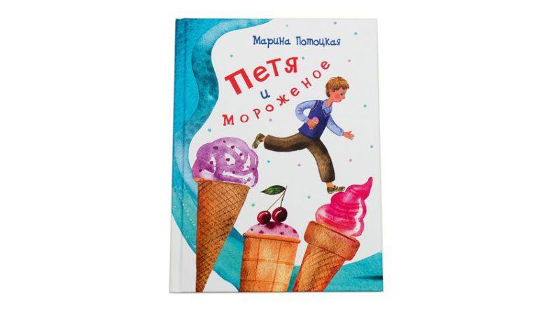 Марина Потоцкая. Петя и мороженое