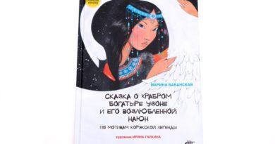 Марина Бабанская. Сказка о храбром богатыре Узоне и его возлюбленной Наюн. По мотивам корякской легенды
