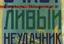 Вадим Шефнер. Счастливый неудачник