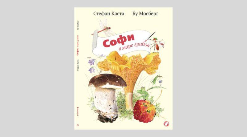 Стефан Каста. Софи в мире грибов