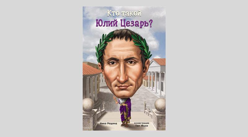 Нико Медина. Кто такой Юлий Цезарь?