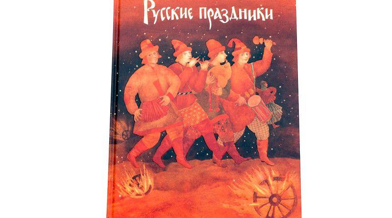 Елена Левкиевская. Русские праздники