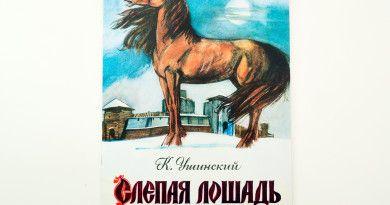 Константин Ушинский. Слепая лошадь