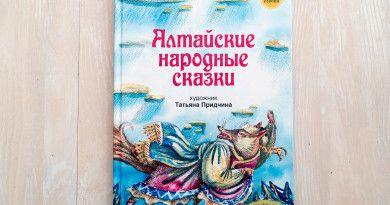 Алтайские народные сказки