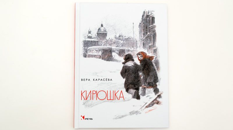 Вера Карасёва. Кирюшка